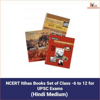 NCERT Itihas Books Set of Class -6 to 12 for UPSC Exams