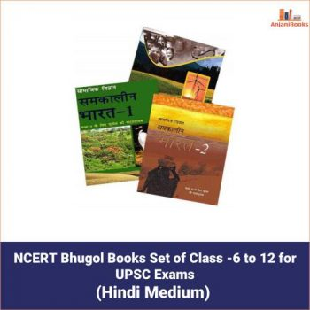 NCERT Bhugol Books Set of Class -6 to 12 for UPSC Exams